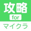 攻略 for マインクラフト(マイクラ・Minecraft) ニュースアプリ